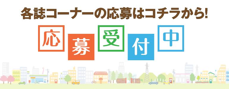 生活情報誌コーナー企画への応募受け付け中!